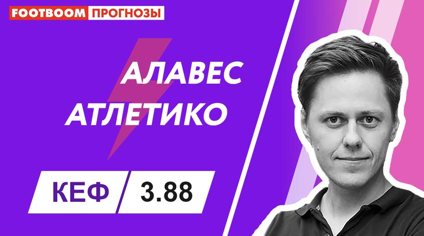 """""""Алавес"""" - """"Атлетико"""": видеопрогноз Матвея Белосорочкина"""