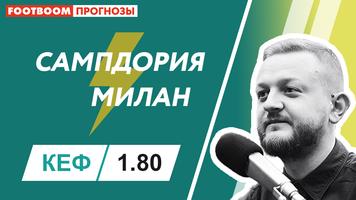 """Сампдория"" - ""Милан"": видеопрогноз Юрия Шевченко"
