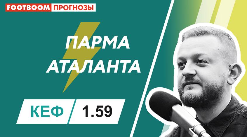 """""""Парма"""" - """"Аталанта"""": видеопрогноз Юрия Шевченко"""