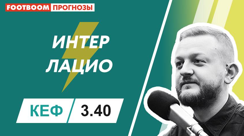 """Интер"" - ""Лацио"": видеопрогноз Юрия Шевченко"