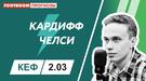 """Кардифф"" - ""Челси"": видеопрогноз Ивана Громикова"