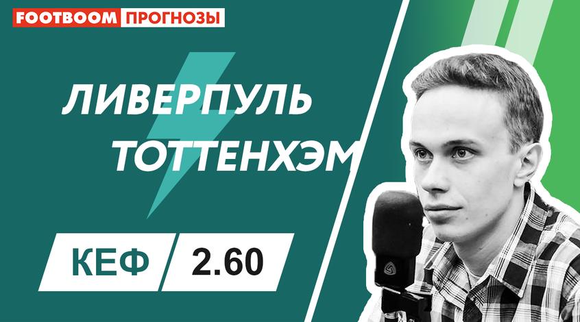 """Ливерпуль"" - ""Тоттенхэм"": видеопрогноз Ивана Громикова"