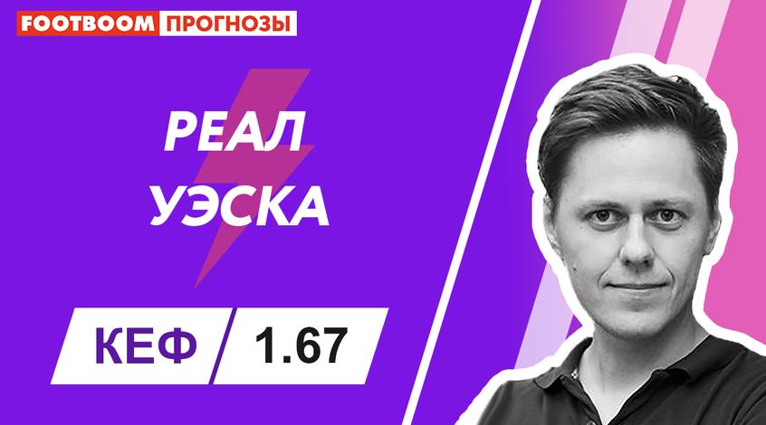 """Реал"" - ""Уэска"": видеопрогноз Матвея Белосорочкина"