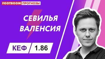 """""""Севилья"""" - """"Валенсия"""": видеопрогноз Матвея Белосорочкина"""