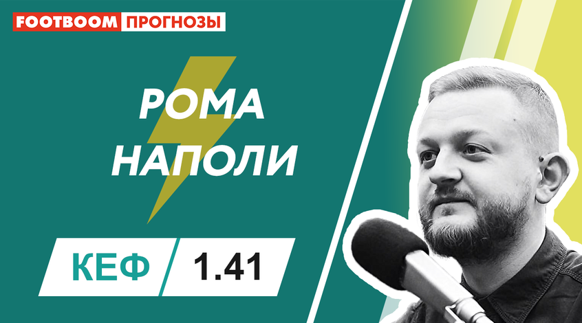 """Рома"" - ""Наполи"": видеопрогноз Юрия Шевченко"