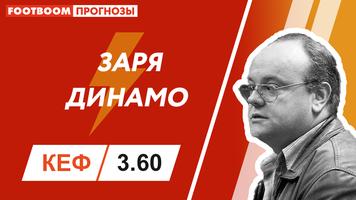 """""""Заря"""" - """"Динамо"""": видеопрогноз Артёма Франкова"""