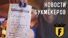 Расклады второго этапа чемпионата Украины глазами букмекеров