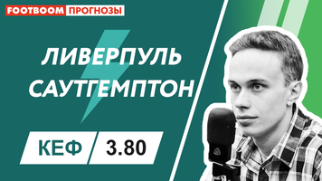"""Саутгемптон"" - ""Ливерпуль"": видеопрогноз Ивана Громикова"