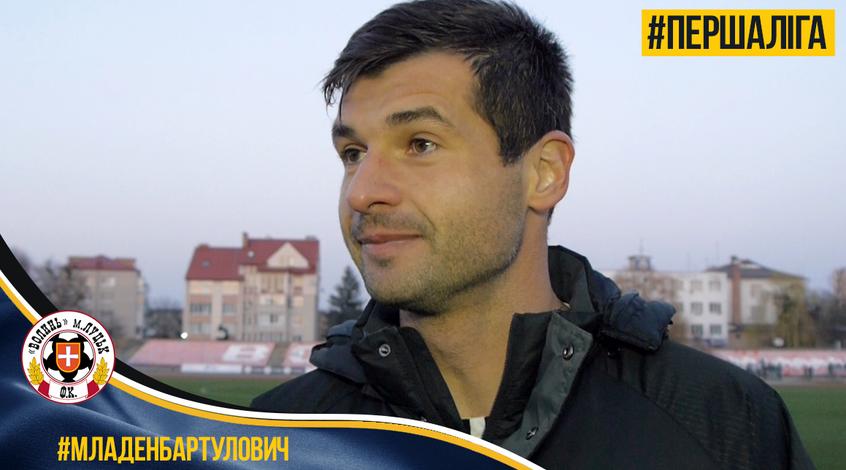 """Младен Бартулович: """"Всім вболівальникам великій привіт, і щоб у Дніпро повернувся великий футбол"""""""