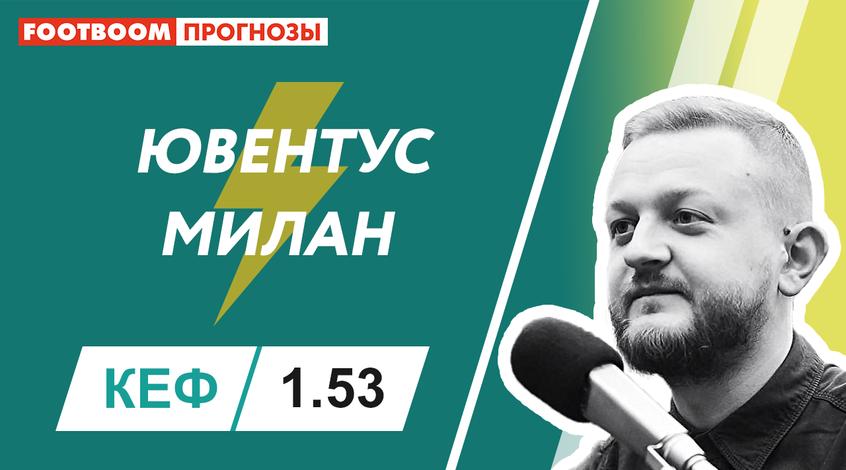 """Ювентус"" - ""Милан"": видеопрогноз Юрия Шевченко"