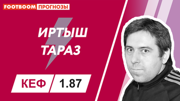 """Иртыш"" – ""Тараз"": видеопрогноз Дениса Соболева"