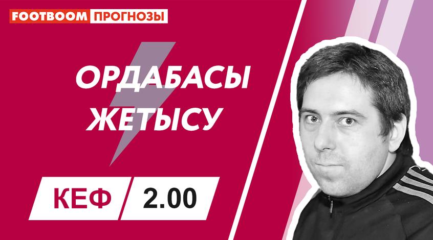 """Ордабасы"" – ""Жетысу"": видеопрогноз Дениса Соболева"