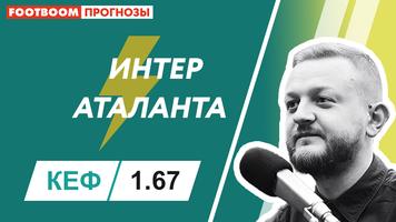 """Интер"" - ""Аталанта"": видеопрогноз Юрия Шевченко"