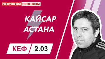 """""""Кайсар"""" – """"Астана"""": видеопрогноз Дениса Соболева"""