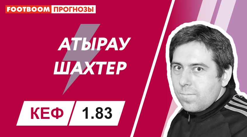 """Атырау"" – ""Шахтер"": видеопрогноз Дениса Соболева"