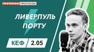 """""""Ливерпуль"""" - """"Порту"""": видеопрогноз Ивана Громикова"""