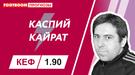 """""""Каспий"""" – """"Кайрат"""": видеопрогноз Дениса Соболева"""