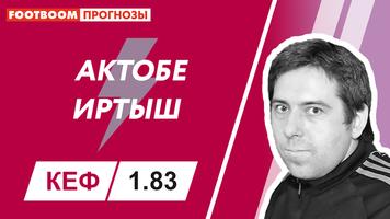 """""""Актобе"""" – """"Иртыш"""": видеопрогноз Дениса Соболева"""