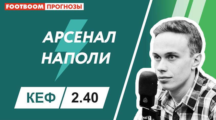 """Арсенал"" - ""Наполи"": видеопрогноз Ивана Громикова"