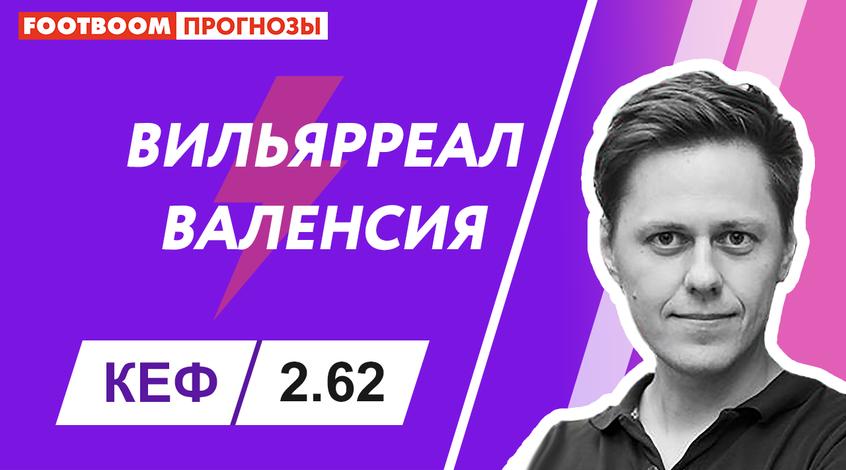 Черышев остался взапасе «Валенсии» наигру с«Вильярреалом» вЛЕ