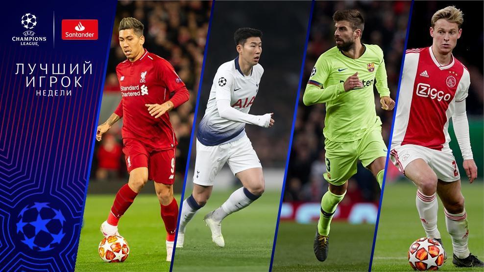 УЕФА назвал имена претендентов на звание лучшего игрока недели в Лиге чемпионов - изображение 1