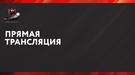 """Чемпионат Бельгии. """"Генк"""" - """"Стандард"""".  Прямая трансляция"""