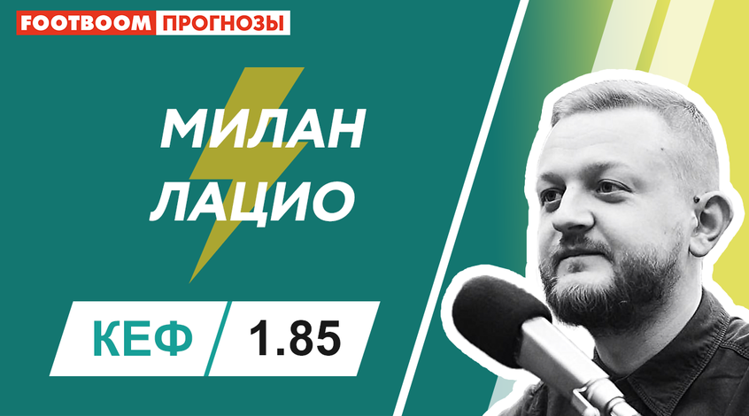 """Милан"" - ""Лацио"": видеопрогноз Юрия Шевченко"