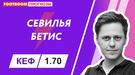 """""""Севилья"""" - """"Бетис"""": видеопрогноз Матвея Белосорочкина"""