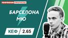 """Барселона"" - ""Манчестер Юнайтед"": видеопрогноз Ивана Громикова"