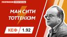 """Манчестер Сити"" - ""Тоттенхэм"": видеопрогноз Артема Франкова"