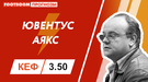 """Ювентус"" - ""Аякс"": видеопрогноз Артема Франкова"