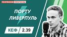"""""""Порту"""" - """"Ливерпуль"""": видеопрогноз Ивана Громикова"""