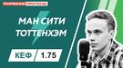 """Манчестер Сити"" - ""Тоттенхэм"": видеопрогноз Ивана Громикова"