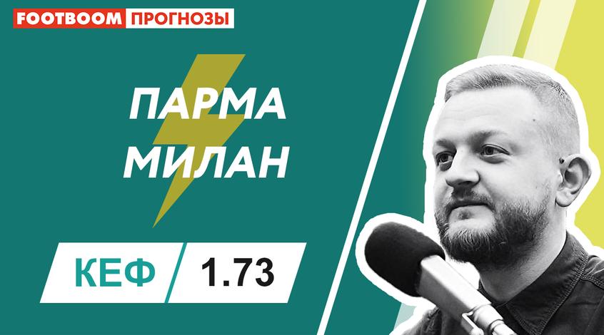 """""""Парма"""" - """"Милан"""": видеопрогноз Юрия Шевченко"""