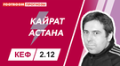 """""""Кайрат"""" – """"Астана"""": видеопрогноз Дениса Соболева"""