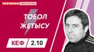 """""""Тобол"""" – """"Жетысу"""": видеопрогноз Дениса Соболева"""