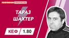 """""""Тараз"""" – """"Шахтер"""": видеопрогноз Дениса Соболева"""