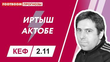 """""""Иртыш"""" – """"Актобе"""": видеопрогноз Дениса Соболева"""