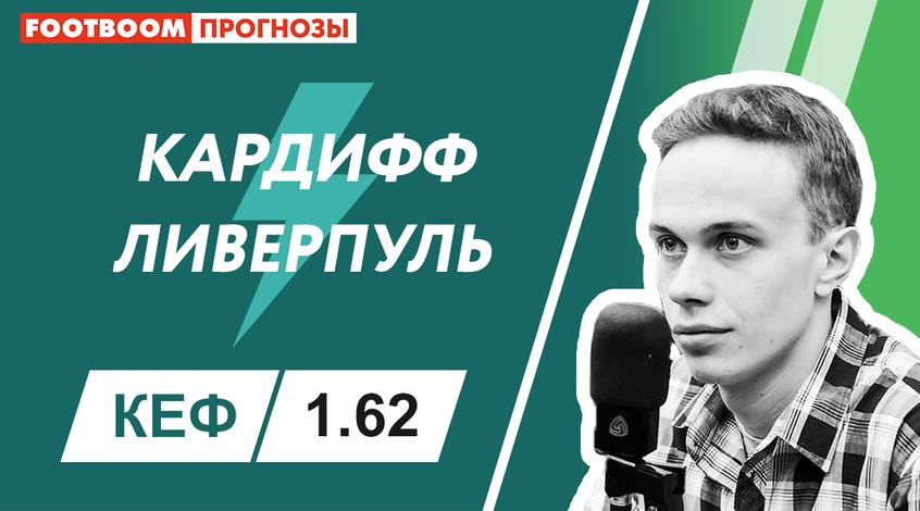 """""""Кардифф"""" - """"Ливерпуль"""": видеопрогноз Ивана Громикова"""