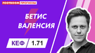 """Бетис"" - ""Валенсия"": видеопрогноз Матвея Белосорочкина"