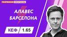"""Алавес"" - ""Барселона"": видеопрогноз Матвея Белосорочкина"