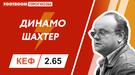 """Динамо"" - ""Шахтёр"": видеопрогноз Артема Франкова"
