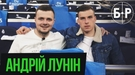 "Андрей Лунин - о ""Реале"", кайфе и угрозах борцов (Видео)"