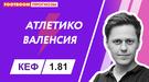 """""""Атлетико"""" - """"Валенсия"""": видеопрогноз Матвея Белосорочкина"""
