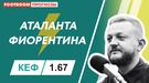 """""""Аталанта"""" - """"Фиорентина"""": видеопрогноз Юрия Шевченко"""