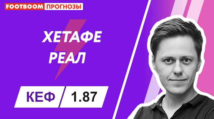 """""""Хетафе"""" - """"Реал"""": видеопрогноз Матвея Белосорочкина"""