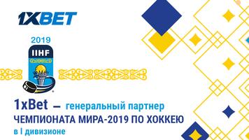 1xBet - генеральный партнер чемпионата мира-2019 по хоккею