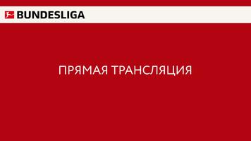 """Чемпионат Германии. """"Штутгарт"""" - """"Боруссия"""" (М).  Прямая трансляция"""