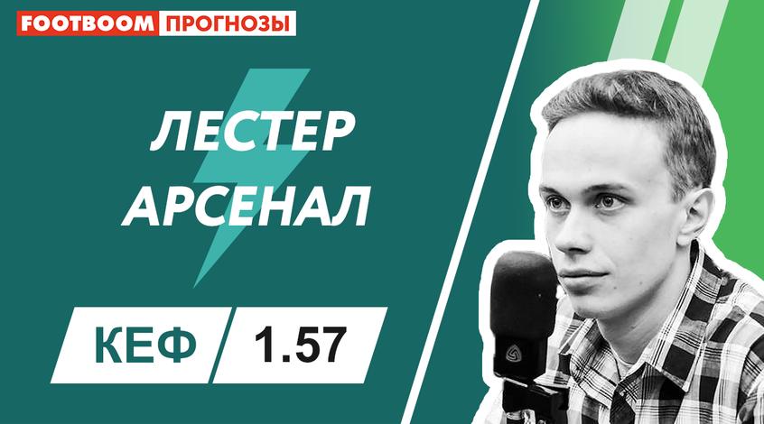 """""""Лестер"""" - """"Арсенал"""": видеопрогноз Ивана Громикова"""