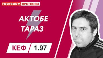 """""""Актобе"""" – """"Тараз"""": видеопрогноз Дениса Соболева"""
